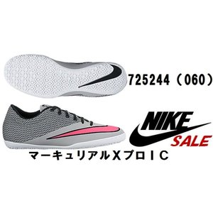 NIKE(ナイキ) マーキュリアルXプロ IC (060) 725244 [フットサルシューズ] 【支店在庫(H)】|pronakaspo