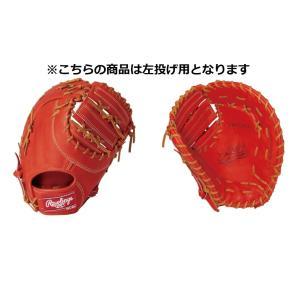 【左投げ用】Rawlings(ローリングス) 一般硬式ファーストット ローリングスゲーマー 一塁手用 Dオレンジ GH8FG3ACD|pronakaspo