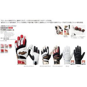 Rawlings(ローリングス) バッティンググラブ(両手用) EBG6S06 [野球/バッティング手袋]|pronakaspo