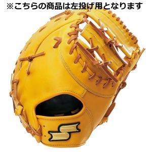 【左投げ用】 SSK(エスエスケイ) 一般硬式ファーストミット 一塁手用 (3747) SPF130|pronakaspo