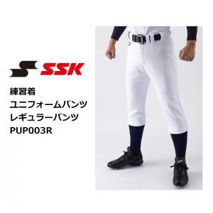 SSK(エスエスケイ)  野球 練習着レギュラーパンツ(ヒザ2重補強) PUP003R [ 練習着/ユニフォーム] pronakaspo