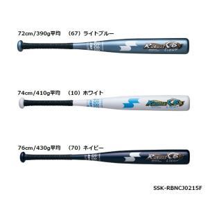 SSK(エスエスケイ) 少年軟式FRP製バット  ロバストCBJ Light RBNCJ0215F