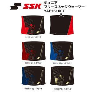 SSK(エスエスケイ) ジュニア・フリースネックウォーマー YAE16100J [野球/防寒/少年用]|pronakaspo