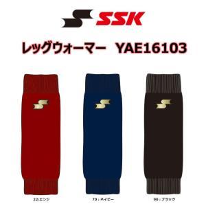 SSK(エスエスケイ)レッグウォーマー YAE16103 [野球/防寒]|pronakaspo