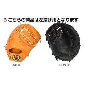 【左投げ用】WORLDPEGASUS(ワールドペガサス) 一般硬式ファーストミット フィールドマスター 一塁手用 WGKFM83O|pronakaspo