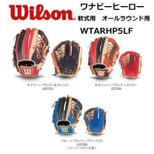 Wilson(ウイルソン) 一般軟式グラブ ワナビーヒーロー オールラウンド用 右投げ用 WTARHP5LF|pronakaspo
