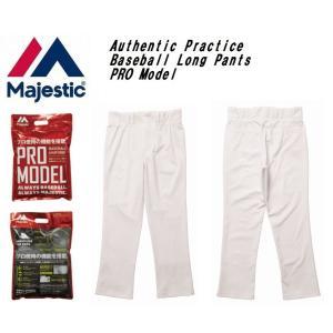 MAJESTIC(マジェスティック) オーセンティック プラクティス ベースボールロングパンツ PRO MODEL  XM11-WHT1-MAJ-0004 pronakaspo