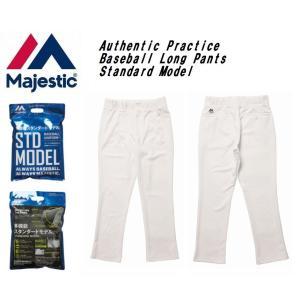 MAJESTIC(マジェスティック) オーセンティック プラクティス ベースボールロングパンツ STD MODEL  XM11-WHT1-MAJ-0006 pronakaspo