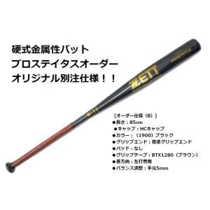 【B】   ZETT(ゼット) 硬式金属製バット プロステイタスオーダーバット BAT15100 左打者用|pronakaspo