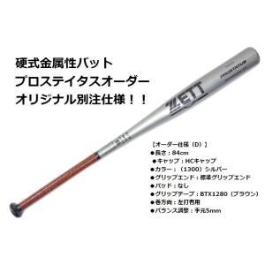 【D】   ZETT(ゼット) 硬式金属製バット プロステイタスオーダーバット BAT15100 左打者用|pronakaspo