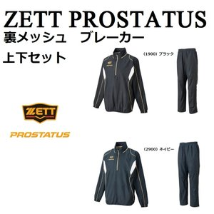 ZETT(ゼット) プロステイタス 裏メッシュ ブレーカージャケット & ブレーカーパンツ 上下セット 【BOW151NM】【BOW151LM】|pronakaspo
