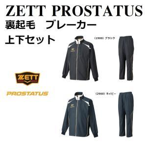ZETT(ゼット) プロステイタス 裏起毛 ブレーカージャケット & ブレーカーパンツ 上下セット 【BOW151NT】【BOW151LT】|pronakaspo
