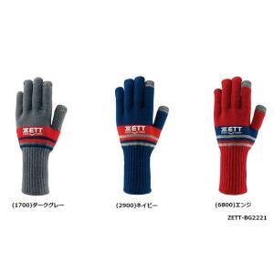 ZETT(ゼット)  ニット手袋 BG2221 [野球 防寒]|pronakaspo