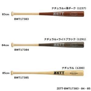 ZETT(ゼット) 一般硬式用 竹バット エクセレントバランス BWT173|pronakaspo