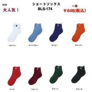 BALLLINE/ボールライン ショートソックス BLS-174 ブラック、グリーン、ライトブルー、マルーン、ネイビー、オレンジ、レッド、ホワイト|pronet-sports