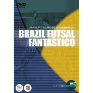 ブラジルフットサル界の名匠XEPAが教える BRASIL FOOTSAL FANTASTICO Vol.2 [APS-98]|pronet-sports