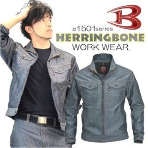 「BURTLE(バートル)」ソフトツイル・ヘリンボンワークウェア/1501/【2016 WEX 作業服】 prono-webstore