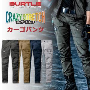 「BURTLE(バートル)」クレイジーストレッチカーゴパンツ/662 上下別売り ワークパンツ ズボ...