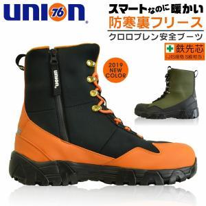 「UNION76(ナナロク)」スマート防寒安全ブーツ/No.76-1807/【2018 WEX 新作 防寒 安全靴】