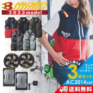 【ポイント5倍】「BURTLE(バートル)」エアークラフト空調作業服セット<送風ベスト>(すぐに使えるバッテリー・ファン・作業服の3点組)/AC1024set