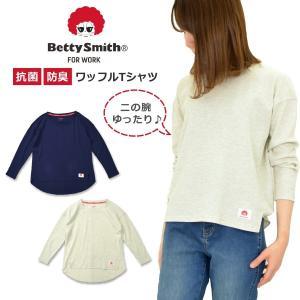 「BettySmith(ベティスミス)」抗菌ワッフル長袖Tシャツ/BS-2002/ *レディーストッ...