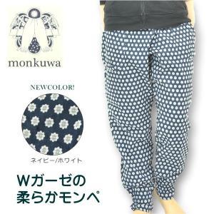 【monkuwa(モンクワ)】レディースWガーゼモンペパンツ / MK36106 / 【2016 EXS 夏物 ヤッケ】*モンペ|prono-webstore