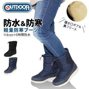 【送料無料】「OUTDOOR PRODUCTS(アウトドアプロダクツ)」レディース防水軽量ダウンブーツ/ODW1580/【2018 WEX 防寒 作業靴】