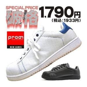 「プロノ・レッドラベル」プロノオリジナル レッドラベルセーフティ 安全靴 /P-1501/【2016 WEX 安全靴】|prono-webstore