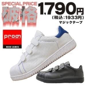 「プロノ・レッドラベル」プロノオリジナル レッドラベルセーフティ 安全靴 /P-1502/【2016 WEX 安全靴】          |prono-webstore
