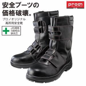 「Pono(プロノ)」オリジナル ポリウレタン底軽量安全ブーツ マジック 安全靴/PSB-092-2...
