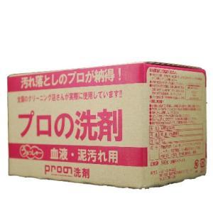 プロノオリジナル洗剤/「血液・泥汚れ用洗剤」500g/939-1362/1490円/(業務用 プロ仕様) prono-webstore