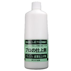 プロノオリジナル洗剤/「皮革仕上げ剤」1kg/939-1360/1290円/(業務用 プロ仕様) prono-webstore