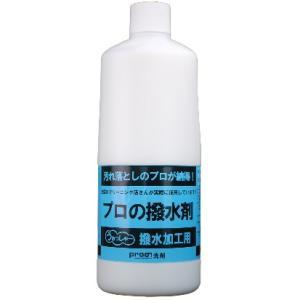プロノオリジナル洗剤/「撥水剤」1kg/939-1361/(業務用 プロ仕様) prono-webstore