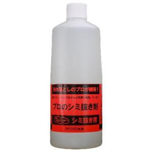プロノオリジナル洗剤/「染み抜き剤(草つゆ用)」1kg/939-1365/1590円/(業務用 プロ仕様) prono-webstore