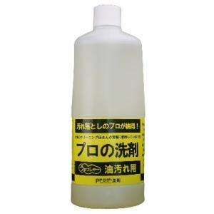 プロノオリジナル洗剤/「油(脂)汚れ用洗剤」1kg/939-1358/1290円/(業務用 プロ仕様) prono-webstore