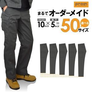 メンズ ワークパンツ 作業着 作業ズボン (カラー:チャコール) プロノ裾上げ済みカーゴパンツ 20915 2016 WEX 作業服