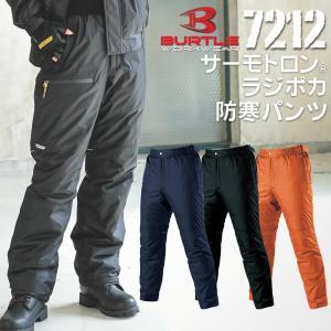 「BURTLE(バートル)」防寒パンツ/7212/【2013 WEX 新作 作業服】 prono-webstore