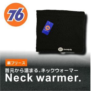 「76Lubricants(ナナロク)」 ネックウォーマー/UK-247/【2013 WEX 新作 作業服】|prono-webstore