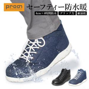 レッドラベルセーフティー防水暖/RL-1719/【2018 WEX 防寒 安全靴】