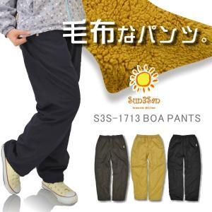 「Sun3San(サンサンサン)」まるで毛布な裏ボアパンツ/S3S-1713/<br>【2017 WEX 防寒 作業服 レディース】*パンツ レディース 防寒*|prono-webstore