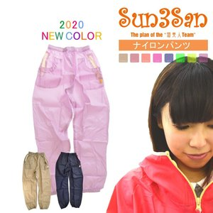 「Sun3San(サンサンサン)」(新)ナイロンヤッケパンツ/S3S-NP1502/【2016 WEX S3S】