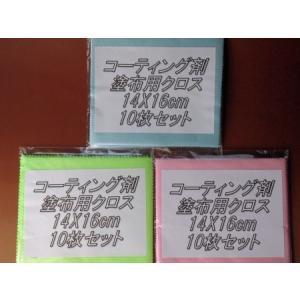 コーティング剤塗布用クロス ミニ14X16cm 10枚セット[個装なし]|proofshop