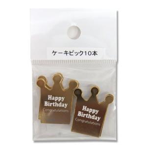 ケーキピック 王冠 Happy Birthday 10本入り...