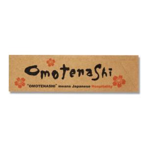 OmotenaShi(おもてなし)箸袋 ナチュラル 500枚|propack-kappa1