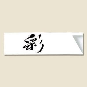 箸袋袴 彩|propack-kappa1