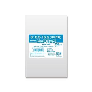 OPP袋 テープなし ハガキ用 SWAN ピュアパック シモジマ S10.5-15.5 100枚|propack-kappa1
