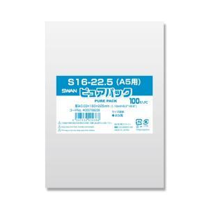 OPP袋 テープなし A5 SWAN Nピュアパック シモジマ S16-22.5 100枚|propack-kappa1