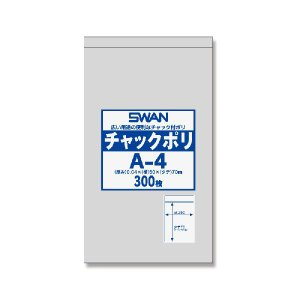 SWAN チャックポリ A-4 300枚の関連商品1