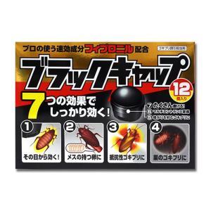 アース ブラックキャップ 12個|propack-kappa1