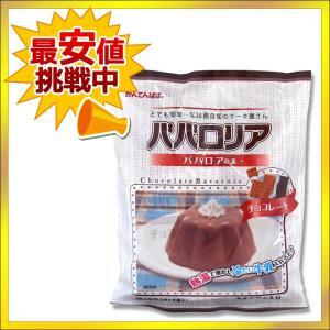 かんてんぱぱ ババロリア ババロアの素 チョコレート 25人分